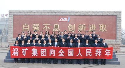 淄博矿业集团