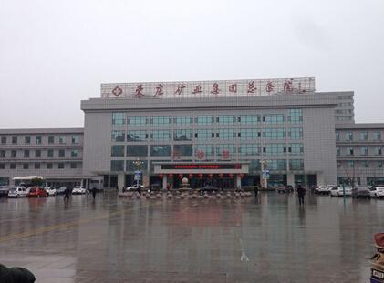 枣庄矿业集团
